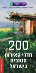 חדרי ארוח הטובים בישראל
